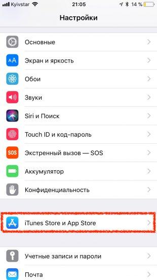 App Store в iOS 11: настройки