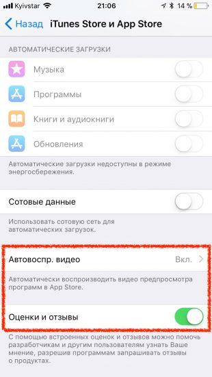 App Store в iOS 11: расширенные настройки