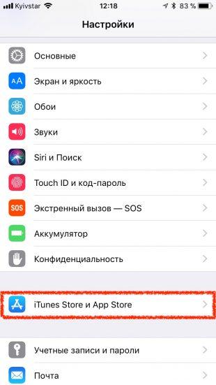 Как в iOS 11 сгрузить неиспользуемые приложения и сэкономить место на диске