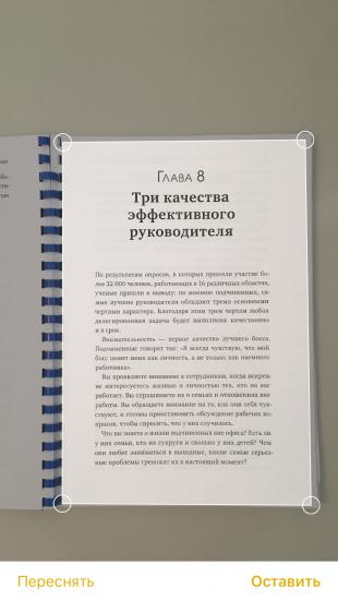 Как сканировать документы в «Заметках» на iOS 11
