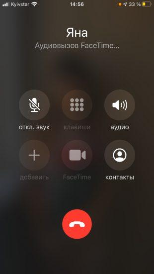 Бесплатные звонки через интернет в FaceTime