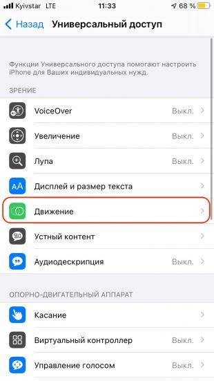 Почему тормозит iPhone: зайдите в пункте «Движение»