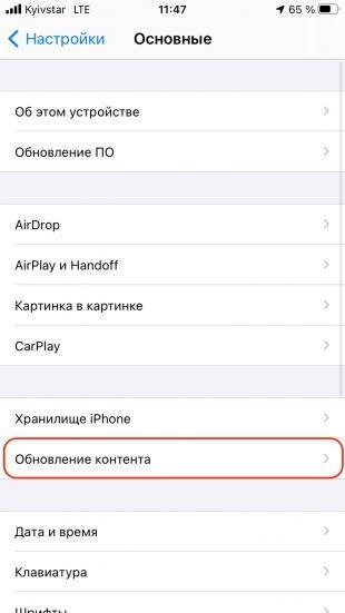 Почему тормозит iPhone: откройте «Настройки» → «Основные» → «Обновление контента»