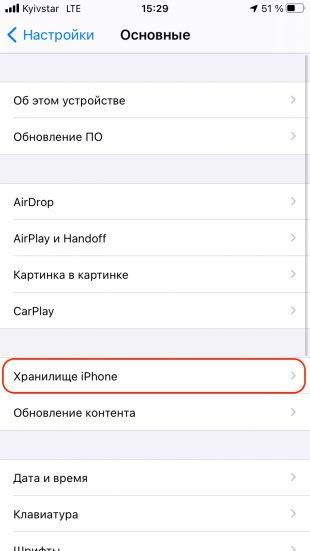 Почему тормозит iPhone: диск заполнен почти полностью