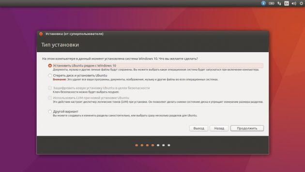 Установка Ubuntu рядом с текущей системой в автоматическом режиме