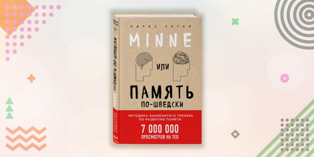 Minne, или Память по-шведски