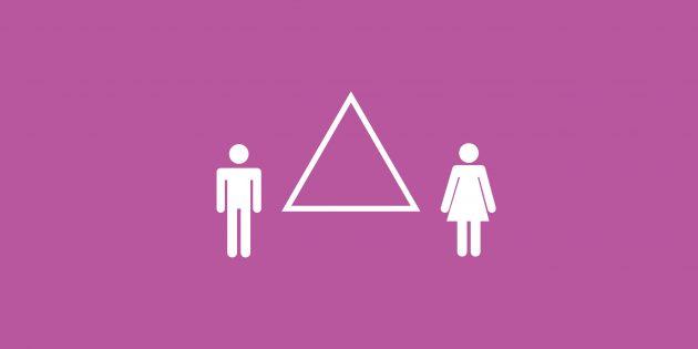 Полиамория: ответы на главные вопросы о немоногамной любви