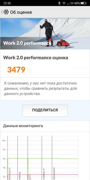 Bluboo S8 test 3