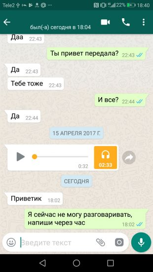 Can't Talk: пример работы