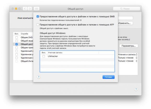 Общие папки в macOS