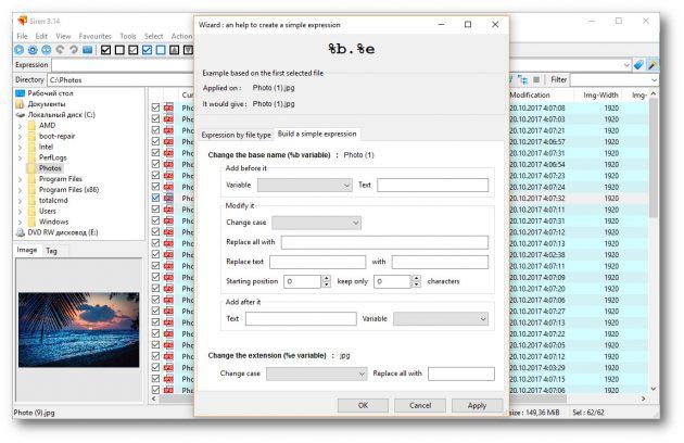переименование файлов: Siren