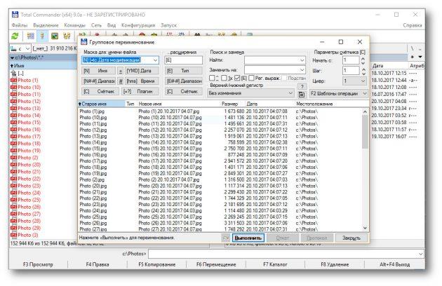 переименование файлов: Total Commander