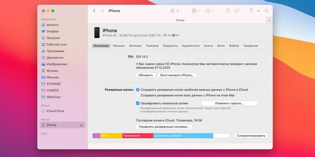 Почему тормозит iPhone: вы обновились, а не установили iOS с нуля