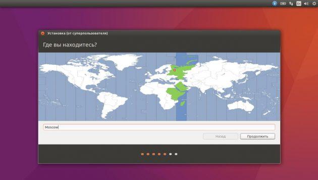 Установка Linux: Выбор часового пояса