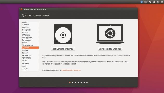 Начните установку Linux