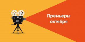 Что посмотреть в октябре: 10 интригующих киноновинок месяца