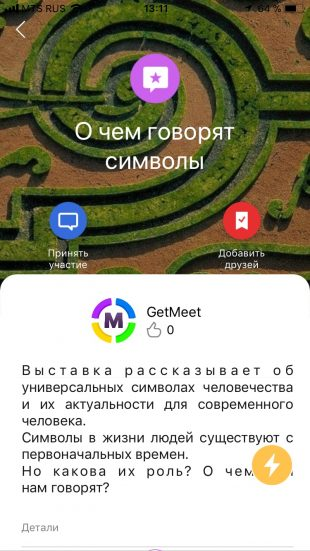 GetMeet: мероприятие