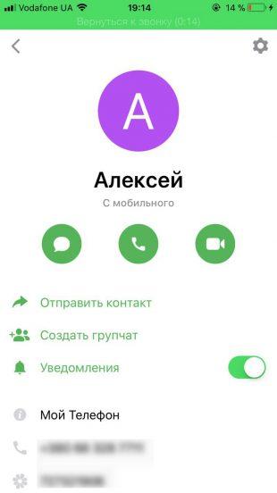 Бесплатные звонки через интернет в ICQ