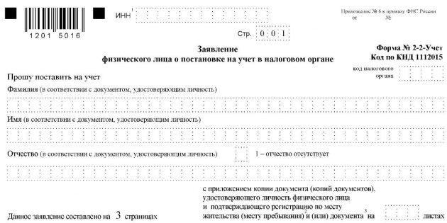 Образец заявления в налоговую о получении ИНН