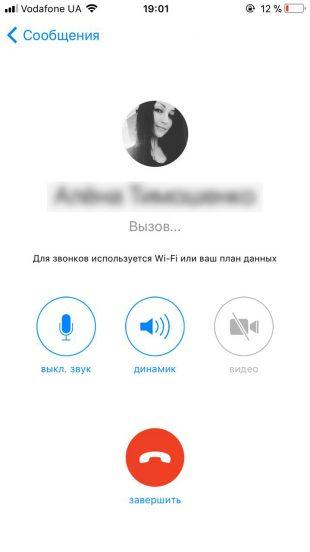 Бесплатные звонки через интернет в Facebook Messenger