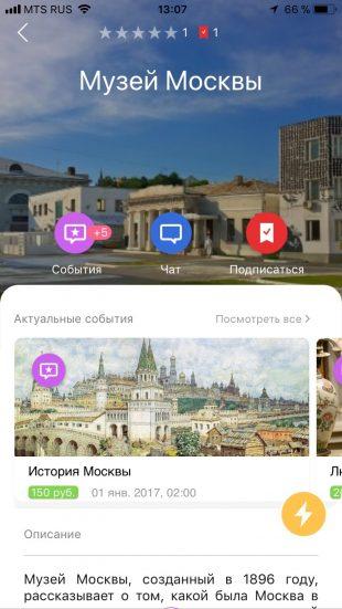 GetMeet: музей Москвы