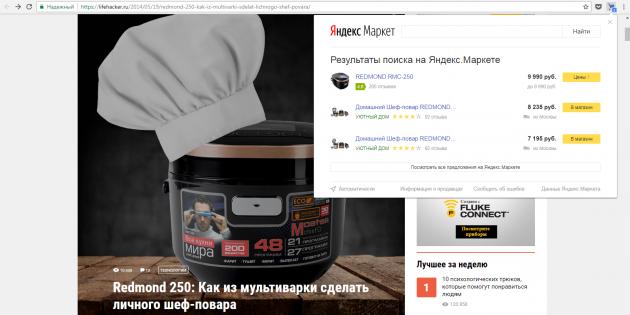 «Яндекс.Советник»: поиск товара