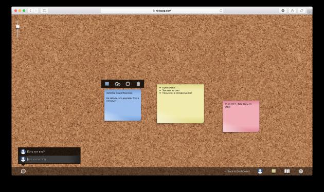 Noteapp: интерфейс