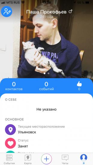 GetMeet: информация о пользователе