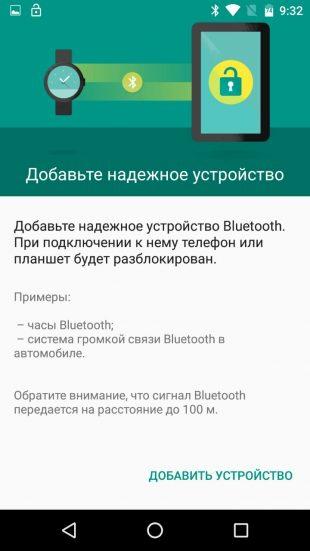 Как разблокировать телефон с помощью функции Smart Lock