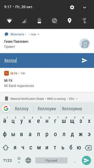 Это Android-приложение позволяет отвечать на любые сообщения через оповещения