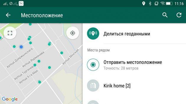 Как делиться местоположением в разных социальных сервисах