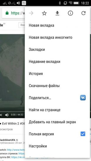 Как проигрывать видео с YouTube в фоне на Android и iOS