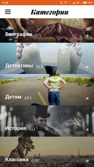 Storytel: книги по категориям