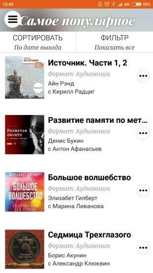 Storytel: популярные книги