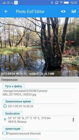 информация о местоположении: Android