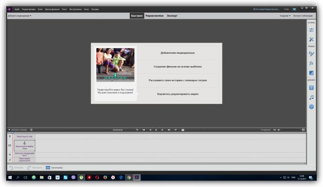 Programs for video editing: Adobe Premiere Elements