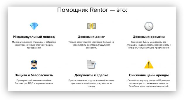 Помощник Rentor