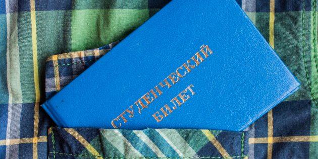 успешный студент: студенческий билет