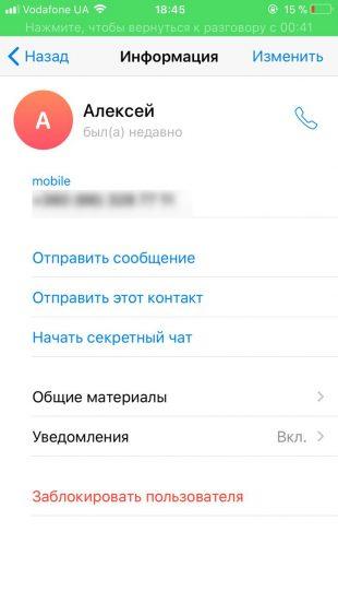 Бесплатные звонки в Telegram