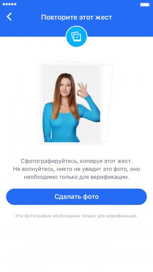 Badoo: подтверждение профиля