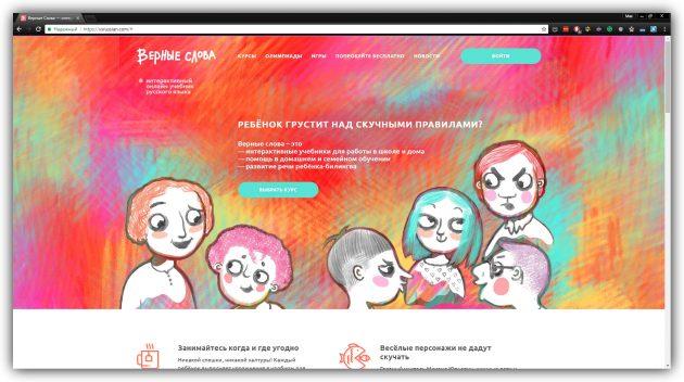 Изучение русского языка с Верными словами