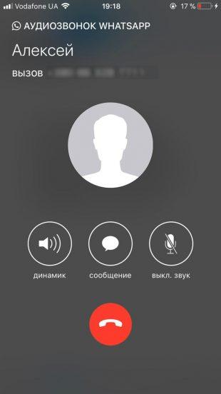 Бесплатные звонки через интернет в WhatsApp
