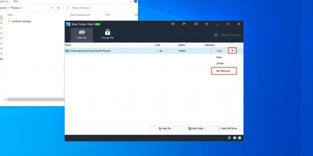Как поставить пароль на папку Windows: выберите Set Password и придумайте пароль