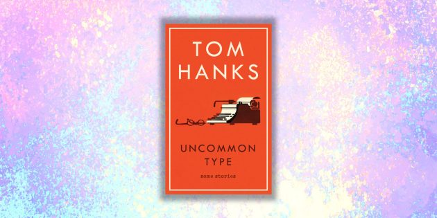 книжные новинки: «Уникальный экземпляр. Истории о том о сём», Том Хэнкс