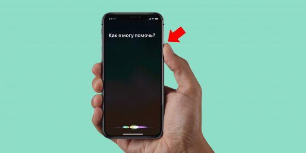 13 новых жестов для управления iPhone X