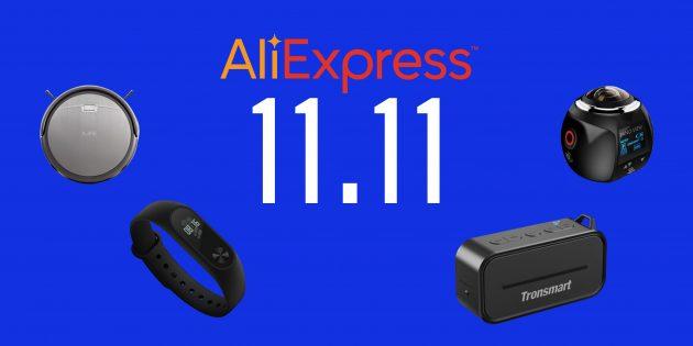 AliExpress: 10 гаджетов, которые стоит купить на распродаже 11.11