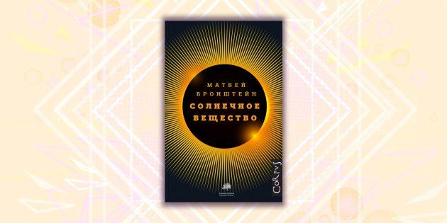 книжные новинки: «Солнечное вещество», Матвей Бронштейн