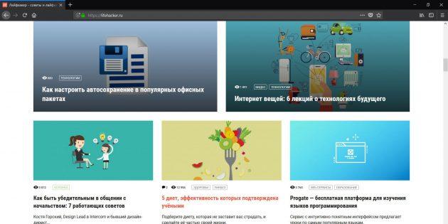 Firefox Quantum: дизайн