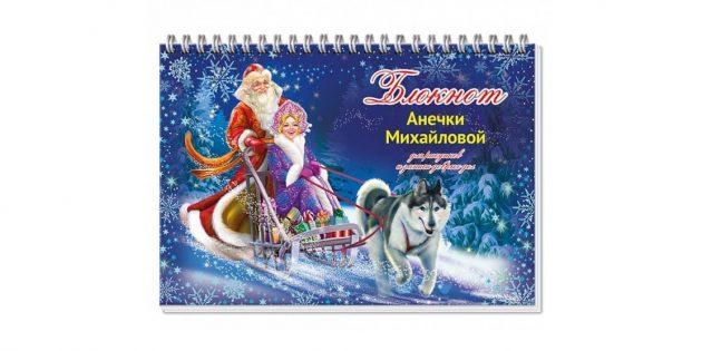 подарки на Новый год: именной блокнот для записи добрых дел
