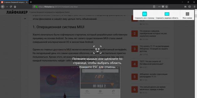 Firefox Quantum: скриншотер